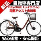 電動アシスト自転車 26インチ 低床フレーム シマノ内装3段変速 3モードアシスト カゴ・ライト・カギ付き Raychell レイチェル FT-263R-EA