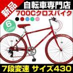 クロスバイク 自転車 700C シマノ7段変速 ARCHNESS アーチネス ARCH-7007A