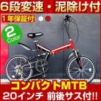 折りたたみ自転車 安い 20インチ 自転車 シマノ6段変速 Raychell MFWS-206RR マウンテンバイクタイプ 折り畳み自転車