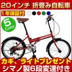 折りたたみ自転車 安い 20インチ 激安 6段変速 カギ・ライトプレゼント 街乗り通勤通学 ad 206A