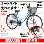 シティサイクル 通勤 通学 自転車 通販