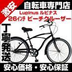 自転車 26インチ ビーチクルーザー Lupinus ルピナス 26BC 極太フレーム