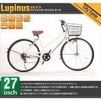自転車 シティサイクル 27インチ シマノ6段変速 カゴ カギ LEDオートライト ママチャリ 激安自転車通販 Lupinus(ルピナス) LP-276TA 27-TA