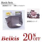 日本製紐で縛るだけの取り付け簡単防寒用