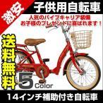 子供用自転車 14インチ カゴ 補助輪付 プレゼントに最適です。幼児用自転車 じてんしゃ 自転車通販