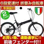折りたたみ自転車 20インチ シマノ6段変速付 OTTORINO オットリーノ ブランド ブラック ホワイト BEL-206
