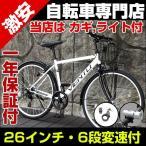 クロスバイク 車体 自転車 26インチ シマノ 6段変速  カゴ ライト カギ付き  T-MCA266-13 マウンテンバイク