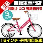 リニューアルしました。 プレゼントに最適 子供用自転車