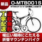 マウンテンバイク自転車 通販 26インチ 18変速Wサス 送料無料 MTB-2618R ワイヤー錠・LEDライトプレゼント ブランド自転車 通販 安い