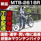 マウンテンバイク自転車 26インチ 折りたたみ自転車 26インチ 18変速Wサス MTB自転車通販 MTB-2618R+ワイヤー錠
