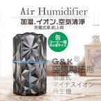 空気清浄機 空気清浄器 コンパクト 小型 スリム マイナスイオン発生 PM2.5対応 G&K空気魔法瓶 加湿式 花粉 ほこり 卓上 車 USB オフィス 小型