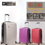 SWISSWIN スーツケース 35L Sサイズ TSAロック搭載 機内持込可 4輪独立 サイレント サイズs キャリーバッグ キャリーケース トラベルバック
