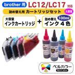 ブラザー LC12-4pk / LC17-4pk 大容量 詰め替え カートリッジ L + 互換 インク セット