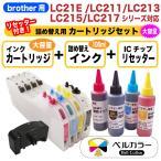 ショッピング大 ブラザー 大容量 カートリッジ L + 詰め替 えインク + リセッター セット 純正比 25倍 LC211 / LC213 / LC215 / LC217 対応