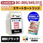 キャノン CANON BC-310 黒 ・ ブラック 対応 新開発 詰め替えインク スマートカートリッジ 純正比27%増量 ベルカラー