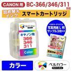 3年保証 キャノン CANON互換 BC-311 BC-346 iP2700 カラー 詰め替えインク スマートカートリッジ 純正比17%増量 推奨写真用紙サンプル付 ベルカラー製