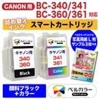 キャノン CANON互換 BC-340 +BC-341 MG3630 詰め替えインク スマートカートリッジ 顔料 黒+カラー 推奨写真用紙サンプル付 3年保証 ベルカラー製