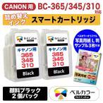 3年保証 キャノン CANON互換 BC-310 BC-345 顔料 iP2700 詰め替えインク スマートカートリッジ 純正比27%増量 黒 2個 推奨写真用紙サンプル付 ベルカラー製