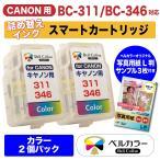3年保証 キャノン CANON互換 BC-311 BC-346 カラー iP2700 詰め替えインク スマートカートリッジ 純正比17%増量 2個パック 推奨写真用紙サンプル付 ベルカラー製