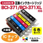 PIXUS MG7730 互換 キヤノン BCI-370XL / BCI-371XL 大容量互換インクカートリッジ 6色セット 残量表示チップ搭載