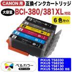 3年保証 キャノン CANON互換 BCI-381/380 BCI-381XL+380XL/6MP PIXUS TS8230 / TS8130 対応 大容量 互換 インクカートリッジ 6色セット ベルカラー製