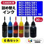 キャノン (CANON)用 詰め替え互換インク 6色 30ml