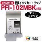 キヤノン PFI-102MBK 互換インクタンク インクカートリッジ マットブラック