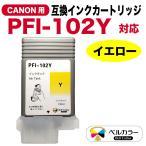 PFI-102Y キャノン 互換インクタンク インクカートリッジ イエロー