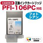 キヤノン(PFI-106PC)互換インクタンク (インクカートリッジ) フォトシアン