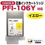 キヤノン PFI-106Y 互換インクタンク インクカートリッジ イエロー