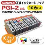 3年保証 キャノン CANON互換 PIXUS Pro9500 Mark II PIXUS Pro9500 PGI-2 互換インクカートリッジ10色 ベルカラー製