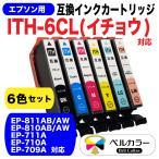 EP-709A エプソン 互換 ITH-6CL EP-709A イチョウ 互換インクカートリッジ 6色 3年保証 ベルカラー製