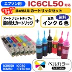 エプソン IC50 / IC6CL50 詰め替えカートリッジ 自動リセットチップ 付き + 互換インク セット 純正の約3倍 ベルカラー