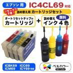 エプソン 【 IC69 / IC4CL69 】 詰め替え 用 カートリッジ ( スケルトン タイプ・ 自動リセットチップ 付き)+ 互換 顔料インク 4色 セット(純正の約6倍)