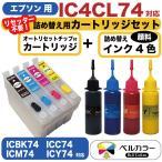 エプソン IC74 / IC4CL74 / IC76 / IC4CL76 詰め替え 用 カートリッジ 自動リセットチップ 付き + 互換 顔料インク 4色 セット 純正の約4倍