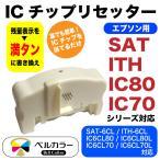 エプソン EPSON ITH / IC80 / IC70 / IC69 対応 ICチップリセッター 電池駆動式 ベルカラー