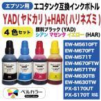 エプソン  YAD ヤドカリ +HAR ハリネズミ 4色 EW-M5610FT EW-M670FT EW-M571T エコタンク 互換インク 3年保証 ベルカラー製