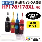 HP (HP178/HP178XL対応)詰め替え互換インク 4色 黒:50ml カラー:30ml
