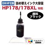 HP HP178/HP178XL対応 詰め替え互換インク ブラック 50ml