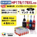 HP HP178・HP178XL対応 互換インク4色+詰め替えカートリッジ