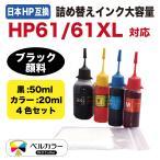 HP (HP61/HP61XL対応)詰め替え互換インク 4色 黒:50ml カラー:20ml