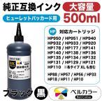 HP (HP951/HP920/HP138/HP136/HP135/HP134対応) 詰め替え 互換 染料 インク ブラック 500ml