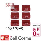 【送料無料】SK2 R.N.A.パワーアイ クリーム ラディカル ニュー エイジ ミニサイズ6個セット 15g(2.5gx6) (アイケア) エスケーツー SK-II SK-II