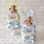 おむつケーキ 出産祝い ベビーギフト 男の子 選べるカラー 2段オムツケーキ koron