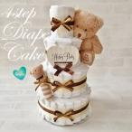 おむつケーキ オーガニック ラトル付 出産祝い ベビーギフト 4段オムツケーキ イエロー×ブラウン