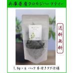 兵庫県産天然クロモジの葉・枝・花の香り高いハーブティー
