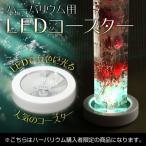 【ハーバリウム購入時限定】LEDコースター(ハーバリウム用 レインボーコースター)