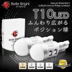 T10 LEDバルブ ふんわり広がるポジション球 2個セット BL011 白 6000K 5000K 4500K 4000K ナンバー灯 Philips Lumileds, CREE 採用