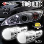 T10 LEDバルブ -Cold White BL013- 2個セット 白 360° ポジション球 ナンバー灯 ルームランプ クールホワイト  Belle Bright (ベル・ブライト) Belle Series