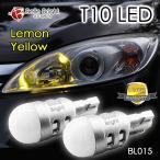 T10 LEDバルブ -Lemon Yellow BL015- レモンイエロー 2個セット ポジション可 黄色 レモン色 360°発光 Belle Bright (ベル・ブライト) Belle Series